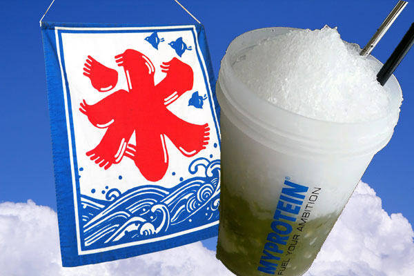 マイプロテイン BCAAかき氷