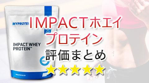 マイプロテインの味レビュー58種類以上・IMPACTホエイプロテイン