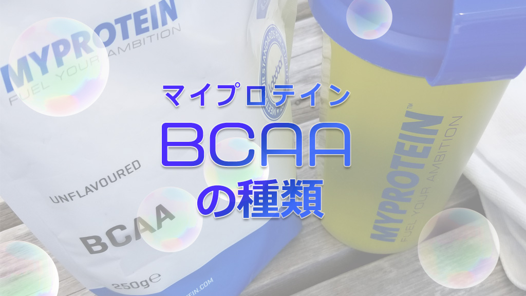 マイプロテイン「BCAA」の種類まとめ・それぞれの特徴がわかります
