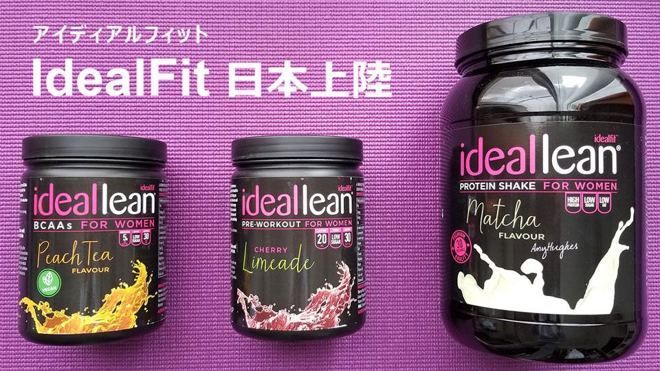 idealfit日本上陸
