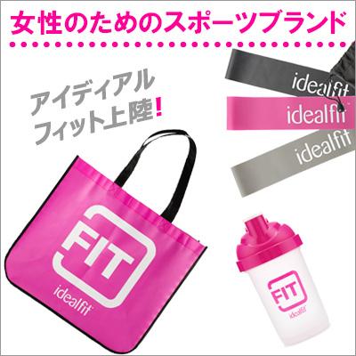 idealfit(女性用)プロテイン
