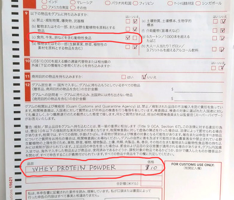 グアム税関 検疫申告書